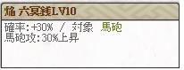 スキルLV10 六冥