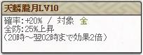 スキルLv10 五郎八姫