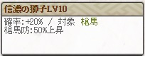 スキルLv10 信濃