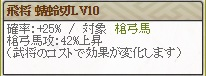 スキルLv10 蜻蛉切