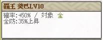 スキルLv10 家康 覇王