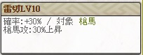 スキルLv10 雷切