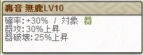 轟音Lv10