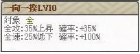 一向一揆Lv10