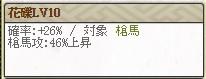 極 菊姫Lv10
