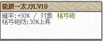 龍胆Lv10