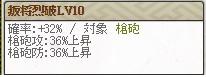 極 陶晴賢Lv10