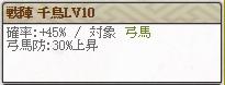 戦陣千鳥Lv10