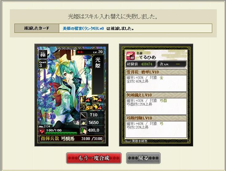gousei483.jpg