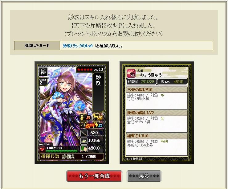 gousei497.jpg