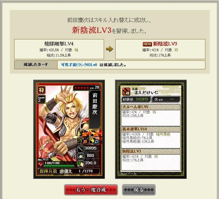 gousei516.jpg