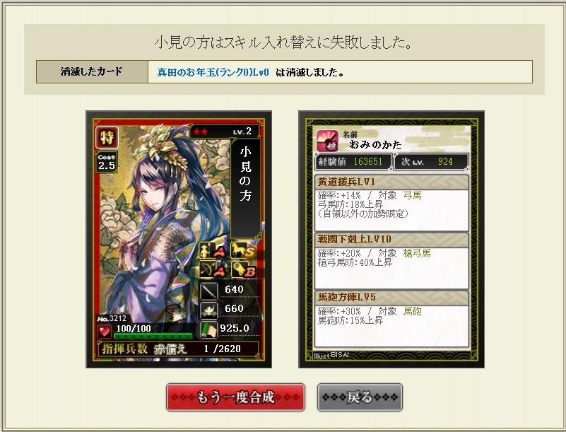 gousei533.jpg