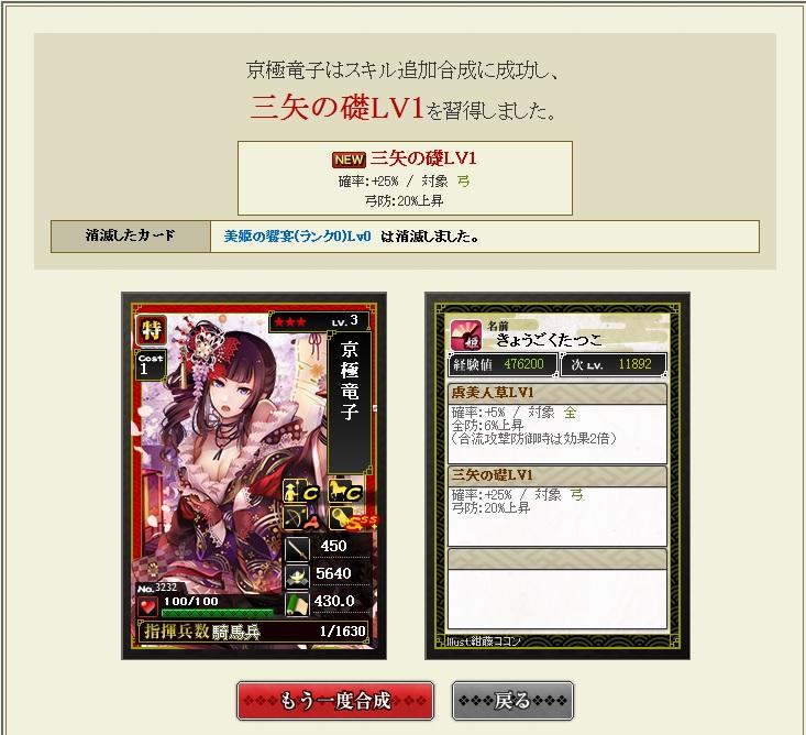 gousei548.jpg