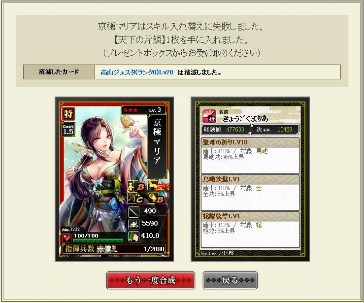 gousei626.jpg