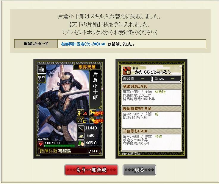 gousei629.jpg