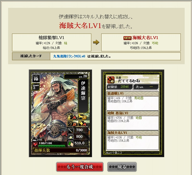 gousei648.jpg