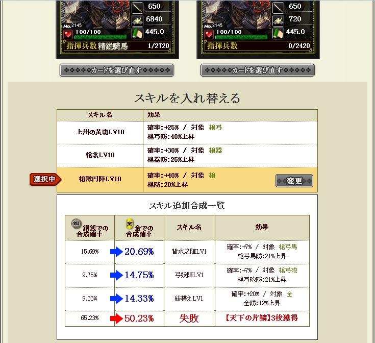gousei651.jpg