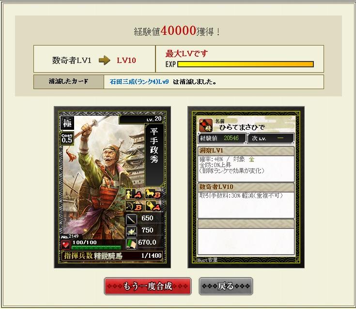 gousei665.jpg