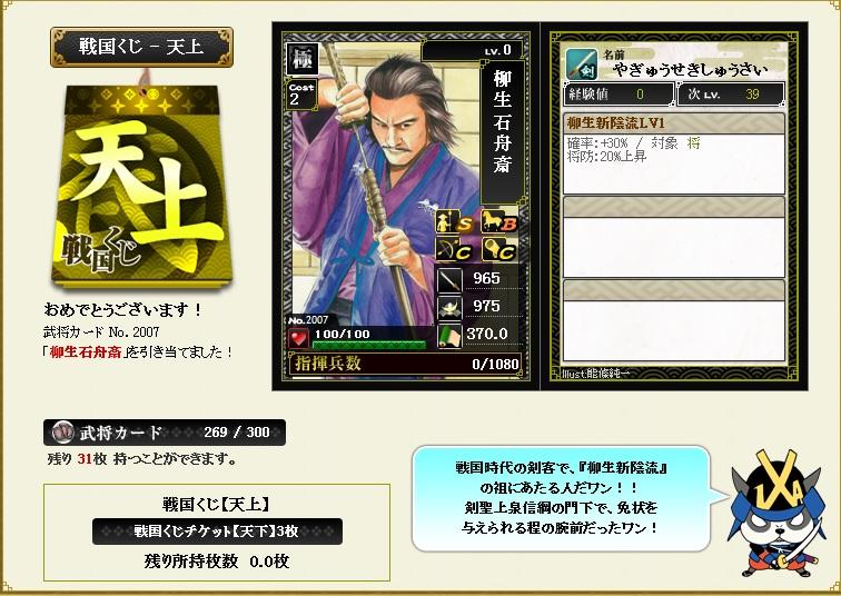 tenjou208.jpg