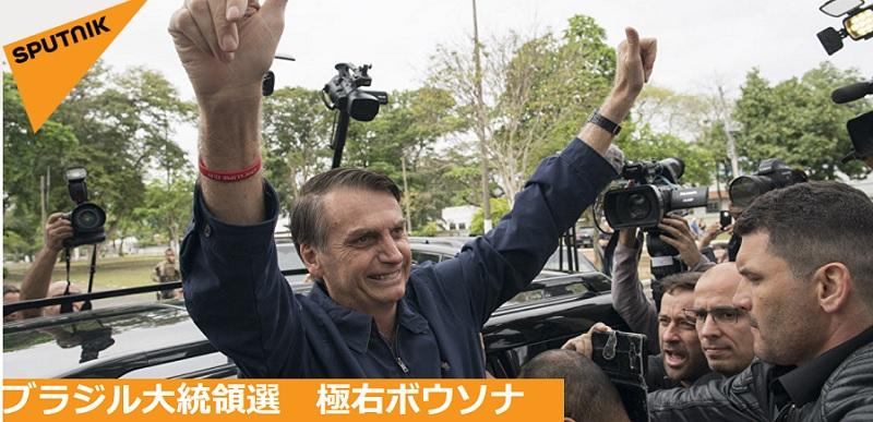 ブラジル大統領選