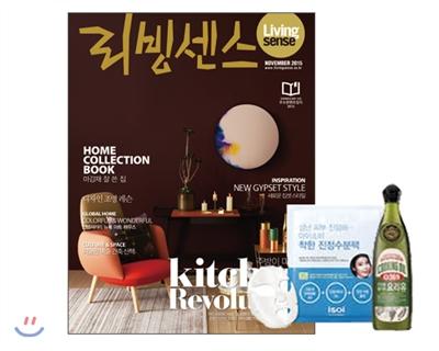 4_韓国女性誌_リビングセンス_2015年11月号