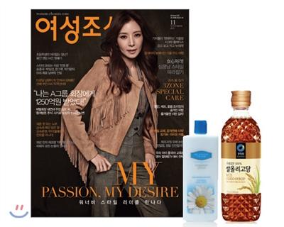 7_韓国女性誌_女性朝鮮_2015年11月号
