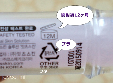 its skin_イッツスキン_スキンソリューション_アンプル (7)