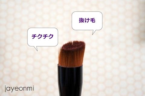 化粧ブラシ_合成繊維_比較_2015年11月 (3)