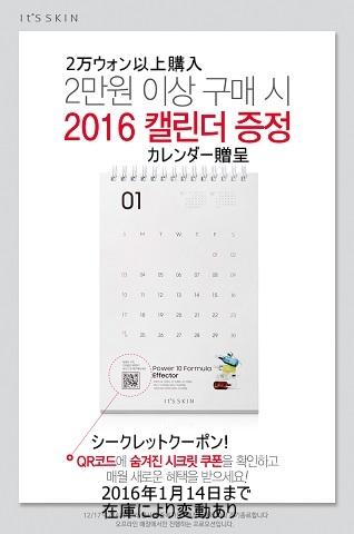 イッツスキン_イベント内容_2015年12月 (4)