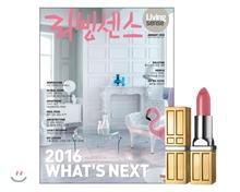 4_韓国女性誌_リビングセンス_2016年1月号