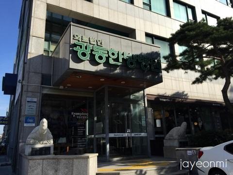 廣東韓方病院_解毒 ダイエット 肥満 ONEDAY (1)