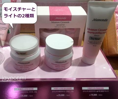 Mamonde_マモンド_モイスチャーセラミド インテンス クリーム_blog (1)
