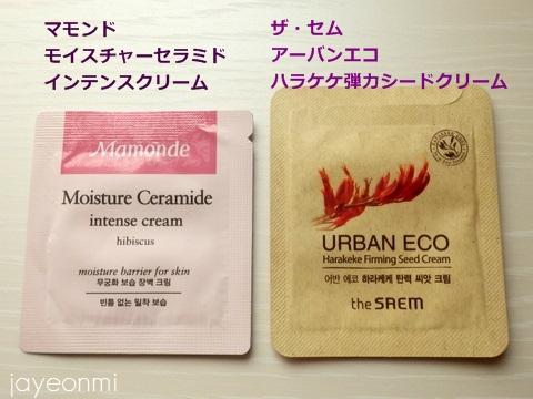 Mamonde_マモンド_モイスチャーセラミド インテンス クリーム_blog (2)