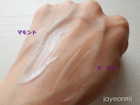 Mamonde_マモンド_モイスチャーセラミド インテンス クリーム_blog (6)