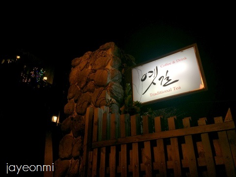仁川_官洞ギャラリー_アンコウ_韓方茶 (5)