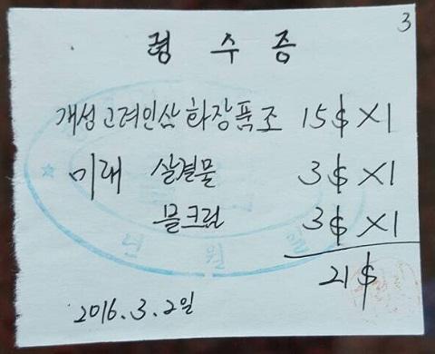 北朝鮮_化粧品_スキンケア_開城_高麗人参 (7-1)