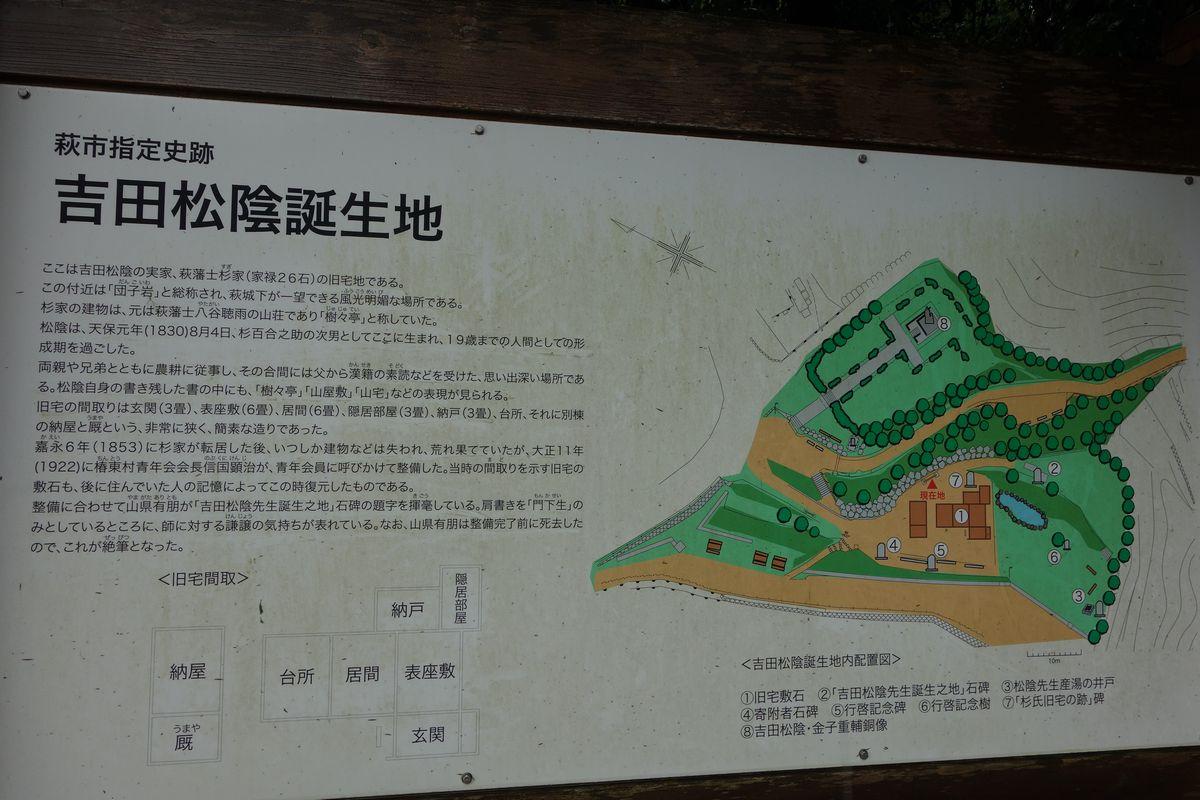 山口県旅行2日目-4