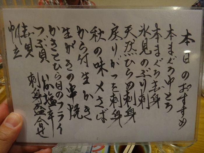 浅草 魚きち9