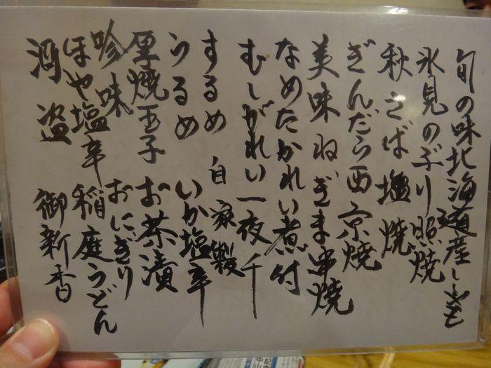 浅草 魚きち10