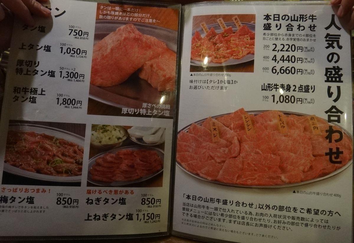 日本焼肉党4