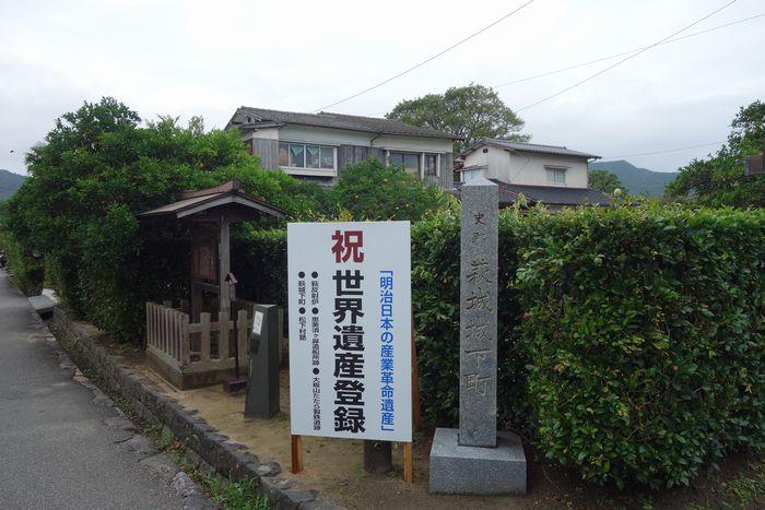 萩城下町5