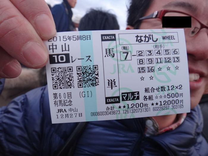 有馬記念2015-9