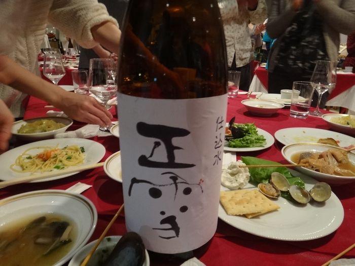 誉富士セミナー&お酒の会15