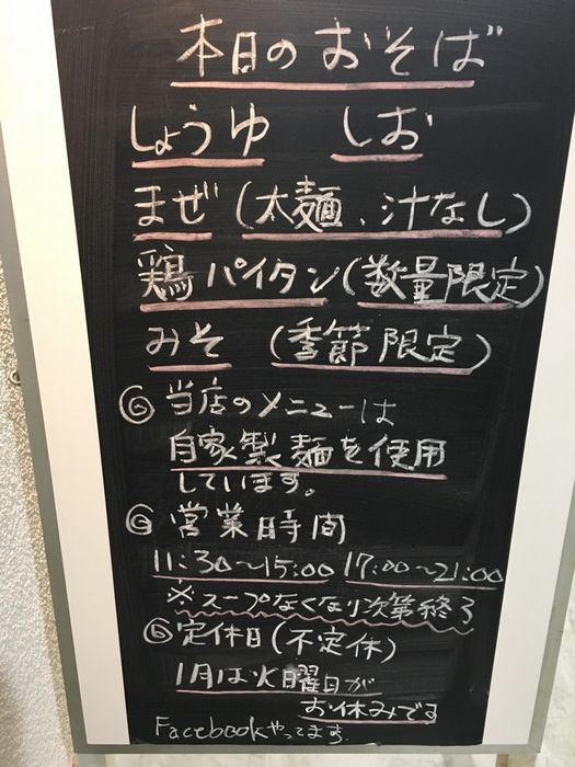 麺屋やまもと2-2