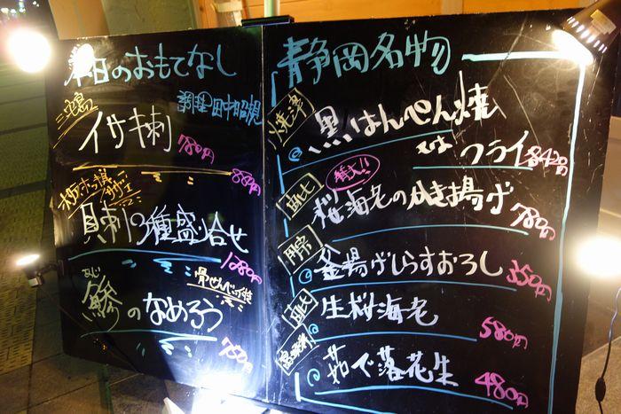 大庄水産 藤枝店2