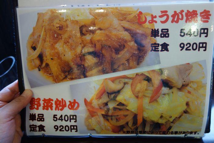 石松餃子5