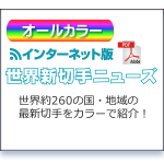 世界新切手ロゴ
