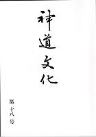 神道文化 第十八号