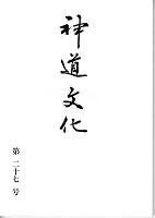 神道文化 第二十七号