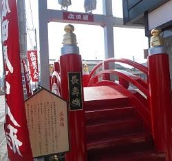 ④広田屋 長寿橋